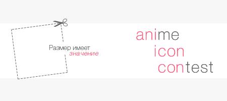 anicontest@diary